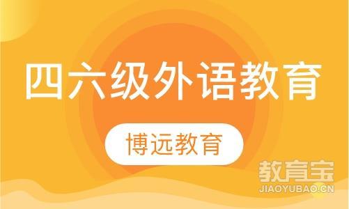 四六级外语教育