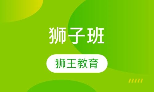 惠州师大教育狮子班_狮王教育_教育宝狮王哈尔滨高中图片