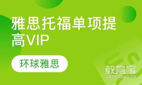 单项提高VIP系列