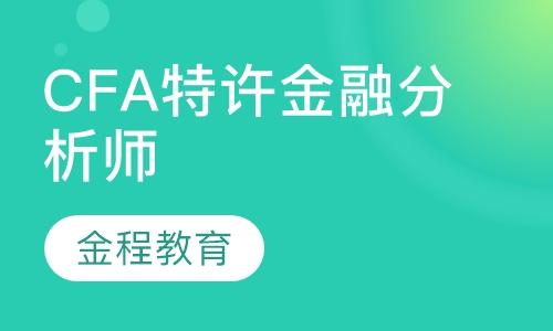 北京资产评估师面授课程