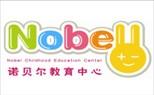 青岛诺贝尔儿童教育