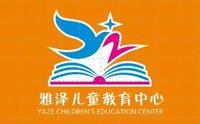 青岛雅泽儿童教育中心