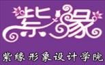 紫缘职业培训学校