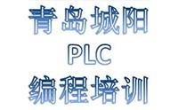 青岛城阳PLC编程培训