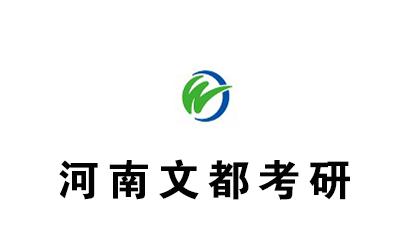郑州考研培训机构TOP排行 郑州考研培训机构哪家好
