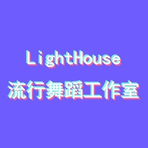 深圳LightHouse舞蹈logo