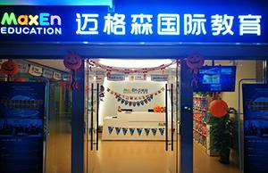 北京少儿英语培训哪家好 5大北京少儿英语培训机构推荐