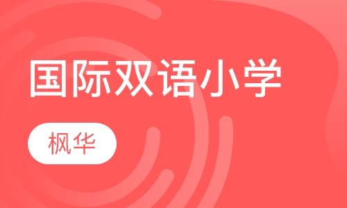 上海国际小学课程排名 上海国际小学课程怎么选