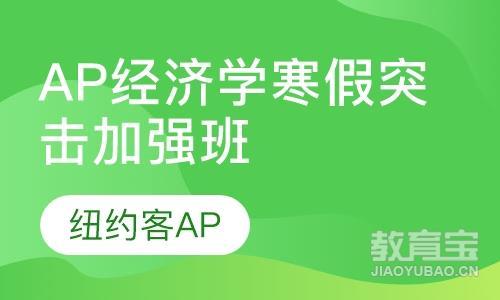 青岛AP课程排名 青岛AP课程怎么选
