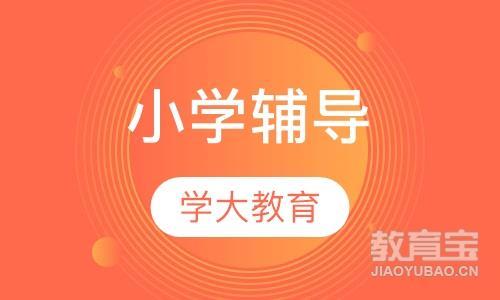 【珠海语文1对1个性化辅导课程】珠海一对一