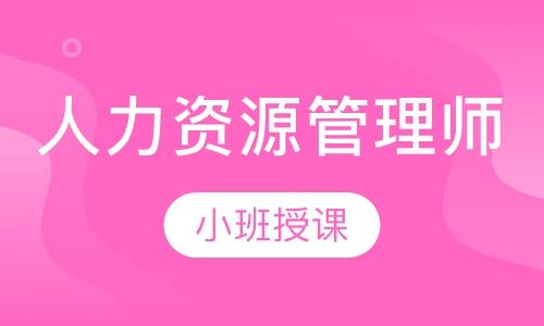 南京一级人力资源管理师排名 南京人力资源管理师怎么选