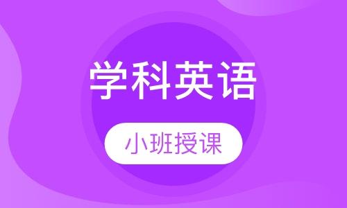 南京幼儿英语课程排名 南京幼儿英语课程怎么选