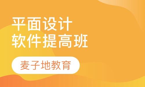 杭州平面设计课程排名 杭州平面设计课程怎么选