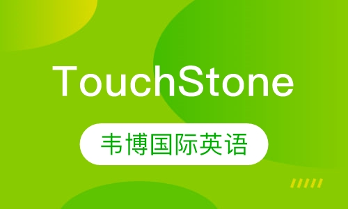 Touch Stone课程