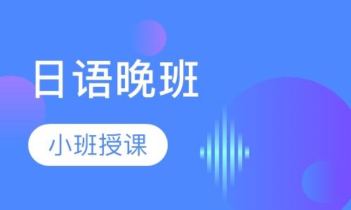 沈阳日语等级考试课程排名 沈阳日语等级考试课程怎么选