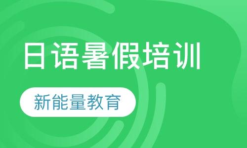石家庄日语等级考试课程排名 石家庄日语等级考试课程怎么选