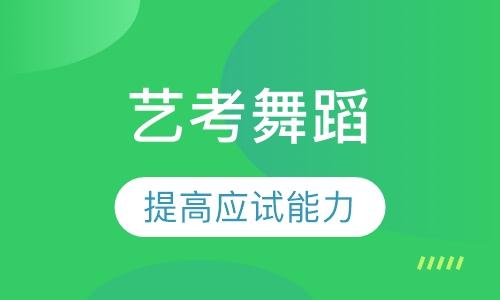 北京艺考舞蹈课程排名 北京艺考舞蹈课程怎么选