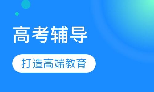 天津高考辅导课程排名 天津高考辅导课程怎么选