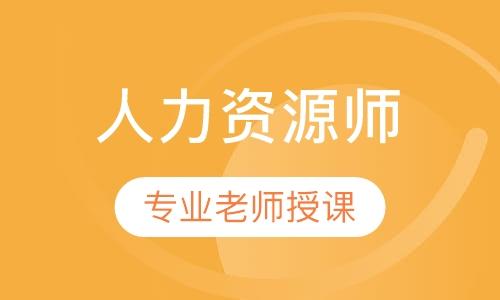 济南一级人力资源管理师课程排名 济南一级人力资源管理师课程怎么选