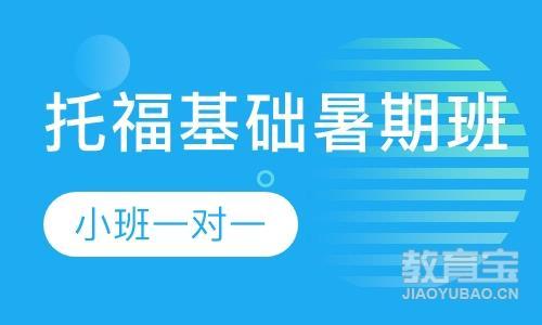 郑州托福课程排名 郑州托福课程怎么选