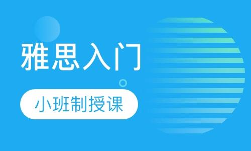郑州口语听力课程排名 郑州口语听力课程怎么选