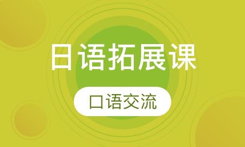 济南日语等级考试课程排名 济南日语等级考试课程怎么选