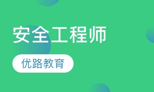 天津安全工程师课程排名 天津安全工程师课程怎么选