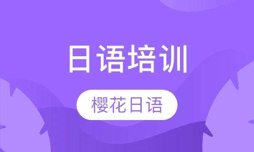 杭州日语等级考试课程排名 杭州日语等级考试课程怎么选