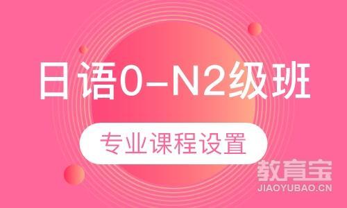 合肥日语等级考试课程排名 合肥日语等级考试课程怎么选