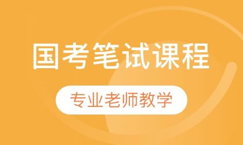 杭州公务员课程排名 杭州公务员课程怎么选