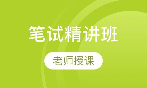 北京公务员课程排名 北京公务员课程怎么选