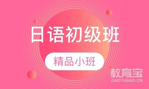 大连日语等级考试课程排名 大连日语等级考试课程怎么选