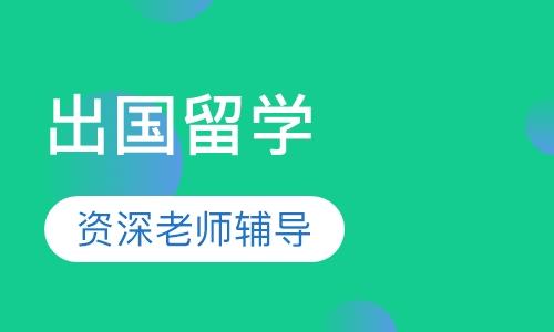 青岛出国前口语课程排名 青岛出国前口语课程怎么选