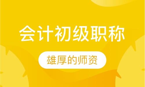惠州会计初级职称课程排名 惠州会计初级职称课程怎么选