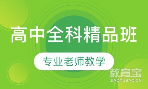 天津高考复读课程排名 天津高考复读课程怎么选