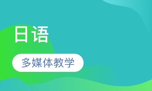 厦门日语等级考试课程排名 厦门日语等级考试课程怎么选