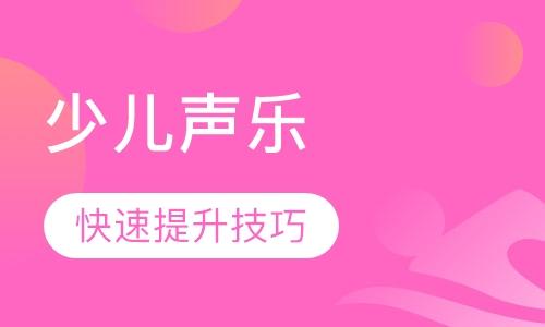广州声乐课程排名 广州声乐课程怎么选