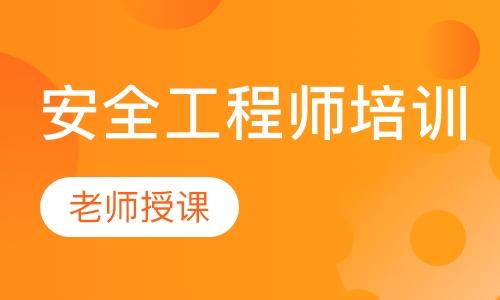 深圳安全工程师课程排名 深圳安全工程师课程怎么选