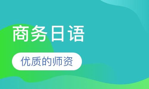 深圳日语等级考试课程排名 深圳日语等级考试课程怎么选