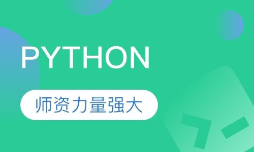 北京Python课程排名 北京Python课程怎么选
