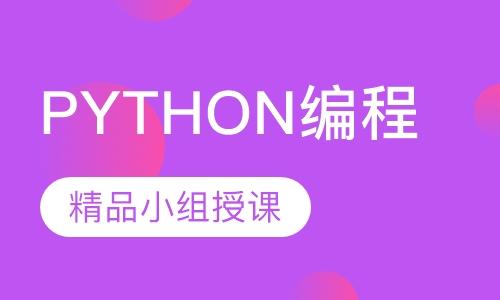 广州Python课程排名 广州Python课程怎么选