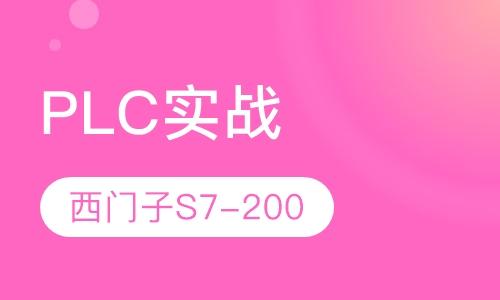 南京PLC课程排名 南京PLC课程怎么选