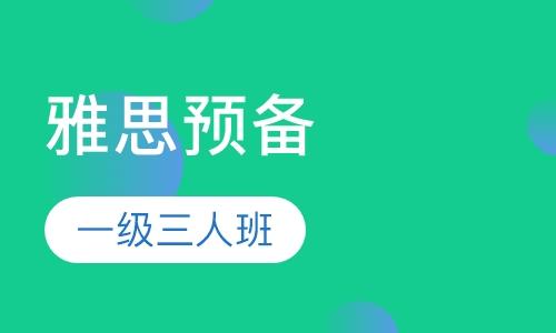 郑州雅思课程排名 郑州雅思课程怎么选