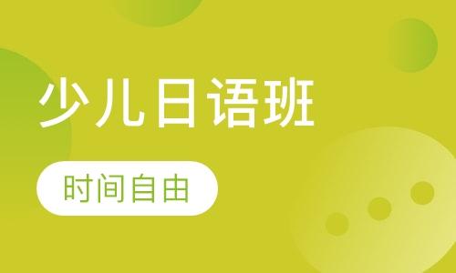苏州日语等级考试课程排名 苏州日语等级考试课程怎么选