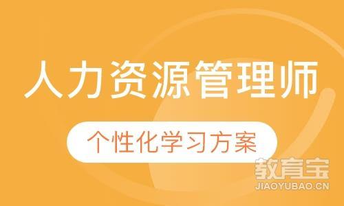 广州一级人力资源管理师课排名 广州人力资源管理师怎么选