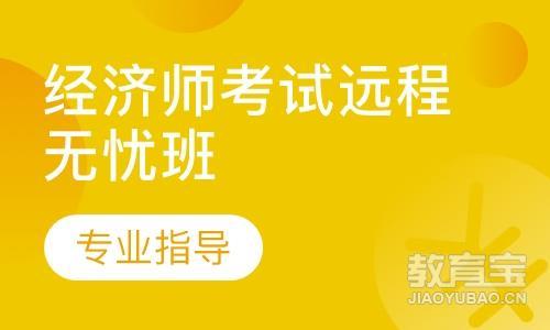 重庆经济师课程排名 重庆经济师课程怎么选
