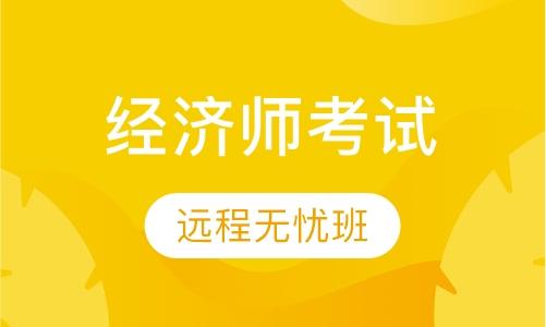 郑州初级经济师课程排名 郑州初级经济师课程怎么选