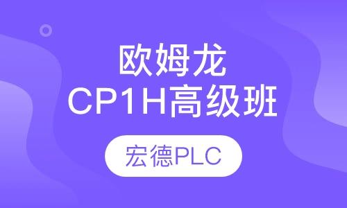 温州PLC课程排名 温州PLC课程怎么选